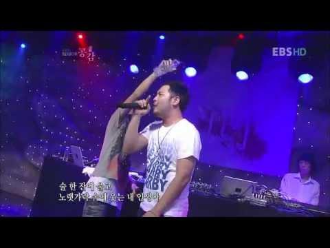 Клип Epik High - Trot