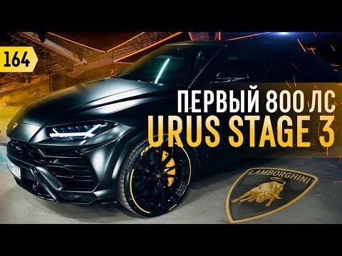 Первый Urus 800 лс в России. Звук, подвеска, мощность. Начало работ