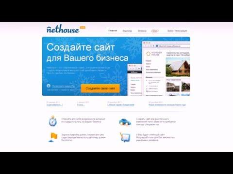 Nethouse  как создать прибыльный сайт самому Бесплатно, инструкция по применению,внизу пром