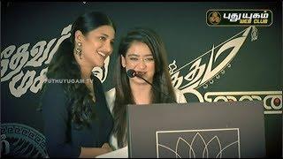 Shruthi Haasan & Akshara Haasan Fun On Stage | Kamal Haasan RKFI Office Opening