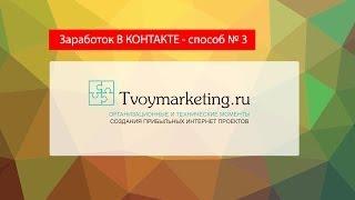 targetok ru Сервис таргетированной рекламы,заработок на постах, без вложений