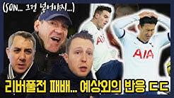 손흥민, 로 셀소 너네 엎드려!! 리버풀전 토트넘 현지 팬들의 충격적인 반응 ㄷㄷ Tottenham 0-1 Liverpool [현지 축터뷰]
