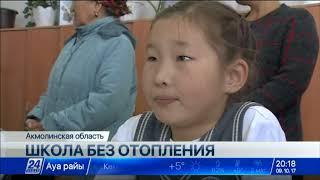 У сільському окрузі Жибек жоли діти вчаться в холодній школі