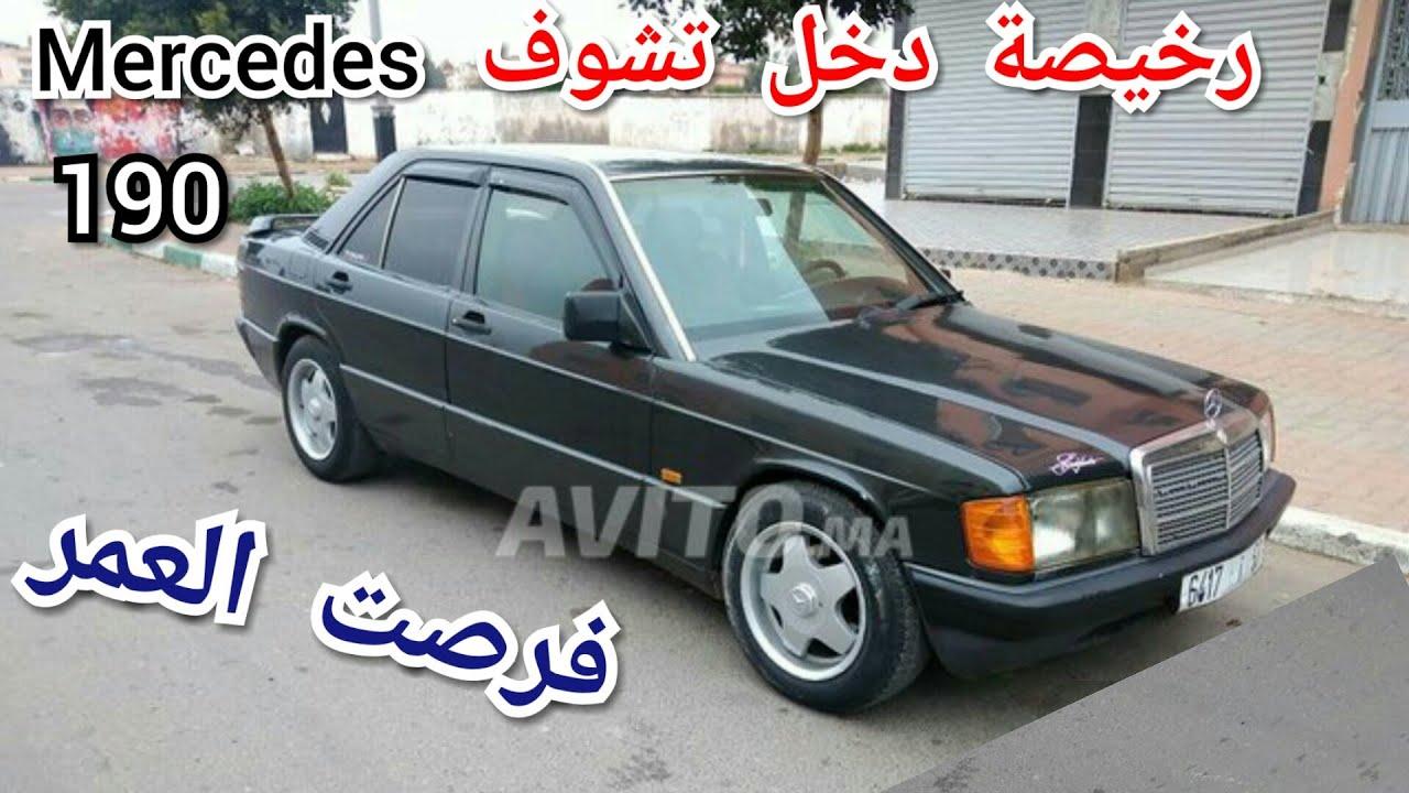 سيارة للبيع مرسديس a vendre voiture Mercedes 190 بتمن لا يصدق