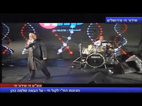 שלמה כהן-חי שנים לרדיו קול חי