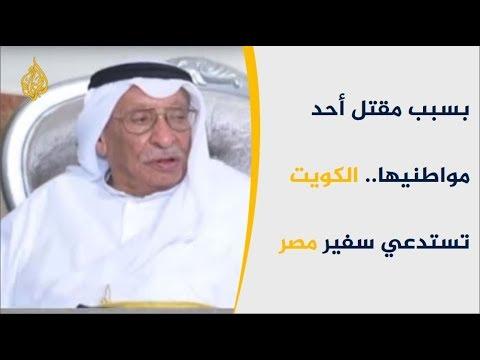 مقتل مواطن كويتي بمصر يثير غضبا واستنكارا واسعين بالكويت  - نشر قبل 5 ساعة