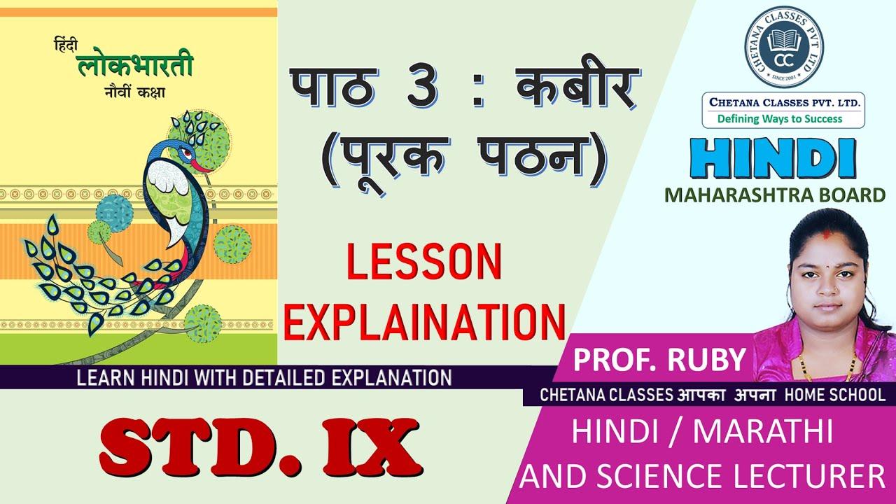 Download पाठ 3 - कबीर (पूरक पठन)   Kabir 9th Hindi Lokbharti English Medium Maharashtra Board CHETANA CLASSES