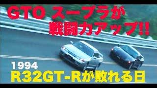 R32GT-Rが敗れる日 Part 1 GTO、スープラが戦闘力アップ!!【Best MOTORing】1994