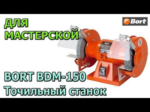 Машина заточная Точильный станок BORT BDM-150 Электроинструмент BORT для домашней мастерской