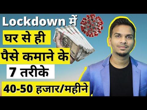 7 तरीके घर से ही पैसे कैसे कमाएं? How To Earn Money From Home During Lockdown?