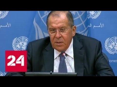 Пресс-конференции министра иностранных дел России Сергея Лаврова