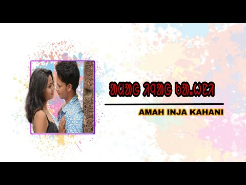 AMAH INJA KAHANI (MAKING) || NEW SANTALI VIDEO 2019 || SAGUN SINGAL || BRISTI SAREN