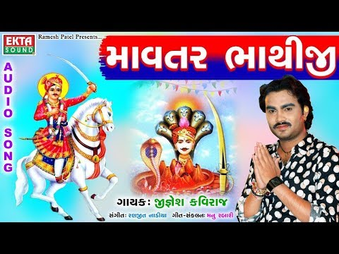 Jignesh Kaviraj New Song - Mavtar Bhathiji | New Gujarati Song 2017 | Bhathiji Maharaj Song
