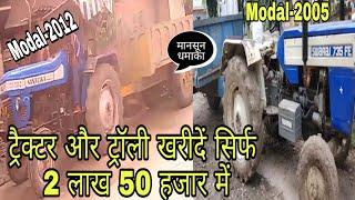 ट्रैक्टर और ट्रॉली खरीदें सिर्फ 2 लाख 50 हजार में //khushi dushi//