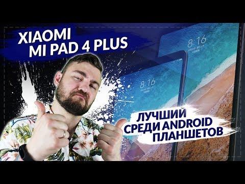 Xiaomi Mi Pad 4 Plus - Лучший Android планшет