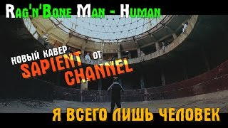 Rag N Bone Man Human Russian Cover перевод на русском