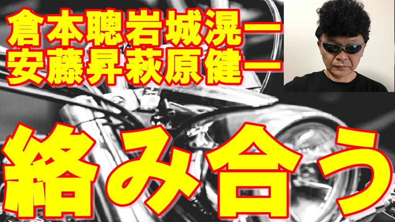 クールス岩城滉一が付き合った安藤昇と倉本聰そしてショーケンこと萩原健一との関係とは?