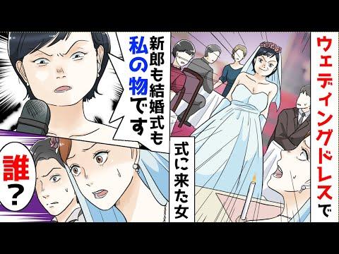 【漫画】結婚式で「本当は私が新郎と結婚するはずだった」とウェディングドレスで来た同僚。式はメチャクチャにされ、更に