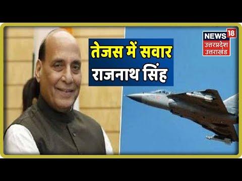 Live : स्वदेशी लड़ाकू विमान Tejas में रक्षा मंत्री Rajnath Singh