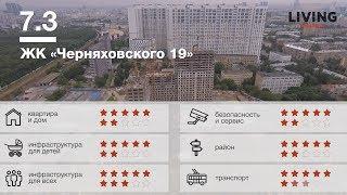 ЖК «Черняховского 19» отзыв Тайного Покупателя. Новостройки Москвы(, 2017-09-26T09:31:40.000Z)