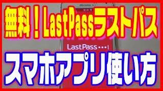 【LastPass(ラストパス)】使い方・無料!Android・iPhone の設定について