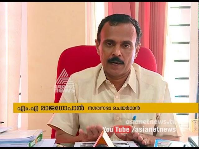 Plastic Free city : Punalur Municipality moves to plastic free city
