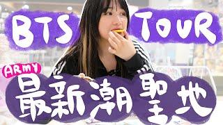 BTS TOUR! ARMY最新潮聖地點?! HYBE體驗館+兩間ARMY咖啡廳+有情姨母食堂近況?! 最後有禮物送大家唷! 🐝 Mira 咪拉
