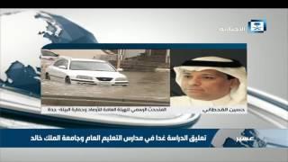 الأرصاد: استمرار الحالة المطرية إلى يوم الجمعة على الرياض وعسير والمنطقة الشرقية والمناطق الشمالية