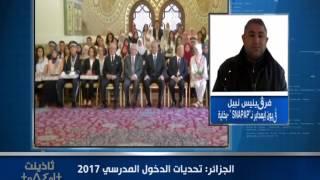 Algérie: Les défis de la rentrée scolaire 2017