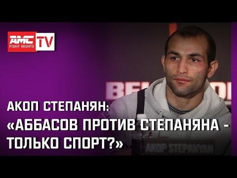 Акоп Степанян: «Аббасов против Степаняна - только спорт?»