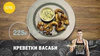 Рецепт «Креветки васаби»