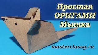 Easy Origami Mouse Tutorial. Простая Мышка Оригами. Как сделать Мышь Из БУМАГИ. Видео урок
