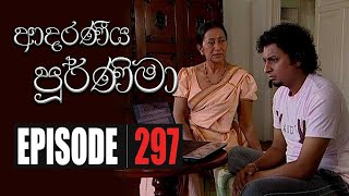 Adaraniya Poornima | Episode 297 05th September 2020 Thumbnail