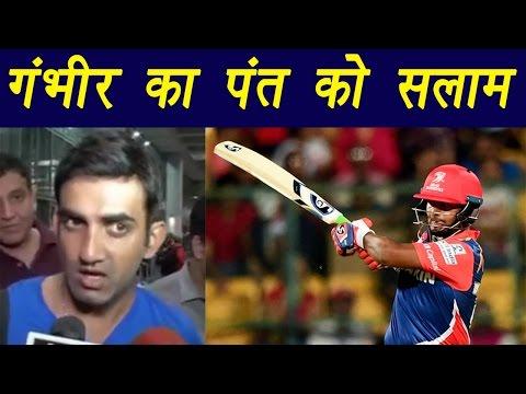IPL 2017 : Gautam Gambhir praised Rishab Pant and Sanju Samson| वनइंडिया हिंदी