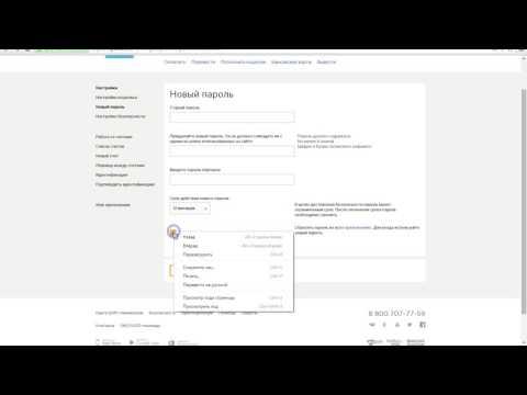 Истек срок действия пароля Qiwi Wallet