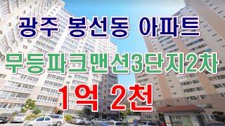 [부동산 경매물건] 광주 남구 봉선동 무등파크맨션3단지…