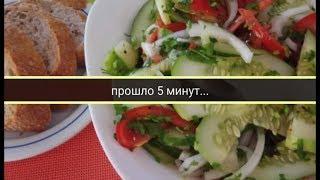 Диета Дюкана. Салат огурец, помидор и секретный соус. Чередование