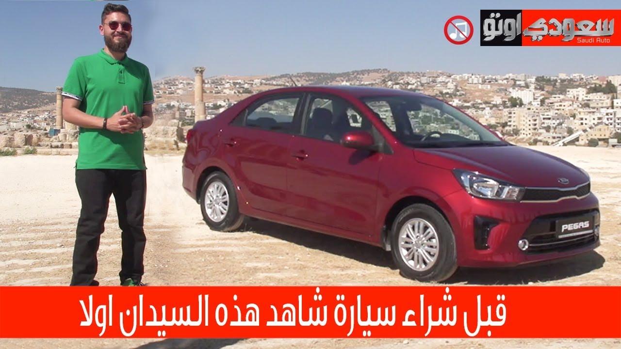 2020 Kia Pegas  كيا بيجاس موديل  2020 | جميل أزهر | سعودي أوتو