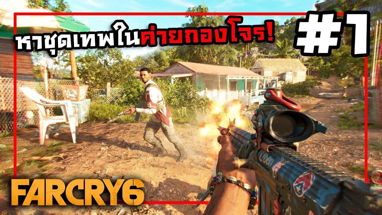 เขตหวงห้ามกับเข้หรรษา!   Far cry 6 #1
