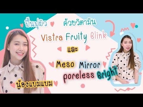 ฟื้นฟูผิวด้วยวิตามินผิว Vistra Fruity Blink และเมโส Mirror poreless bright โดย น้องแบมแบม