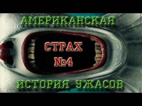 Американская История Ужасов - Обзор, Страх №4 Фрик-шоу.