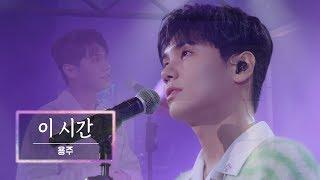 KBS 콘서트 문화창고 64회 용주(YONGZOO) -…
