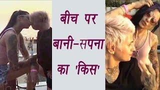 Bani and Sapna Bhavnani's kiss on beach photo going VIRAL | FilmiBeat
