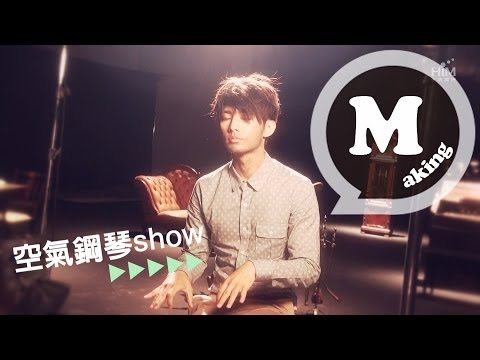 "炎亞綸Aaron Yan [這不是我]MV拍攝花絮 The Making-of ""That's Not Me"" Music Video"