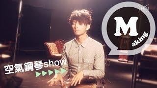 炎亞綸Aaron Yan [這不是我]MV拍攝花絮 The Making-of