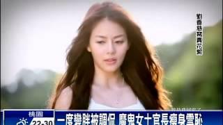 剷肉7公斤 劉香慈宣告「瘦回來」-民視新聞 thumbnail