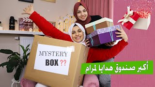 أكبر صندوق هدايا وصلني من .!! ما توقعت هيك حظي