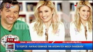 Η Τίνα Μεσσαροπούλου σχολιάζει Λιάγκα-Σκορδά:
