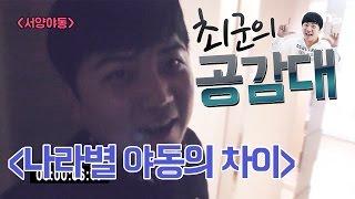 최군의 공감대 [나라별 야동의 차이(번외편)] - KoonTV