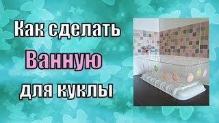 Как сделать ванную для куклы How to make the bathroom for a doll